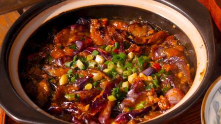 饭店茄子煲为什么特别好吃?原来是有这个窍门,开胃下饭比吃肉香
