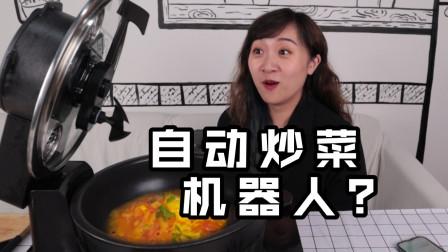 """第一次用""""自动炒菜锅"""",到底是黑科技还是智商税?"""