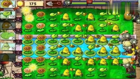 植物大战僵尸:豌豆射手与玉米投掷手配合,防御能力大大增强!