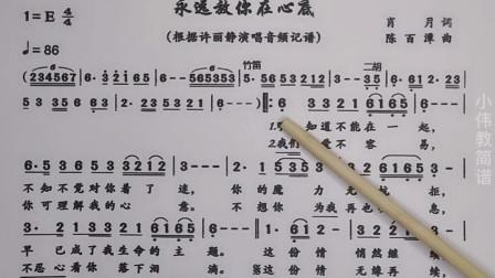 简谱教唱《永远放你在心底》每天跟着老师坚持学唱谱