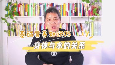 王小虎聊养生:合理摄入健康的水,有效调节身体的平衡健康!