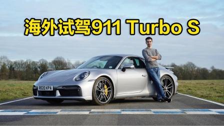 海外赛道试全新保时捷911 Turbo S
