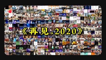 <我的2020年度总结>回顾2020的点点滴滴,展望2021