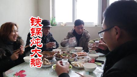 三姑来了!210买只11斤多老鹅,做铁锅炖大鹅,爷几个喝酒真高兴