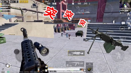 和平精英:灭队神器M249,老玩家全程突突突,敌人招架不住