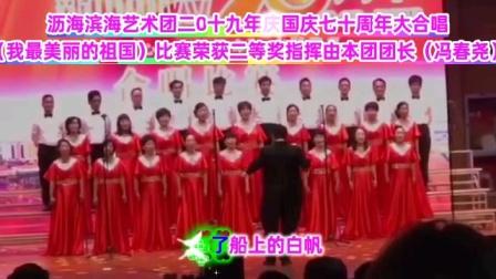 二0一九滨海新城迎接国庆七十周年大合唱比赛