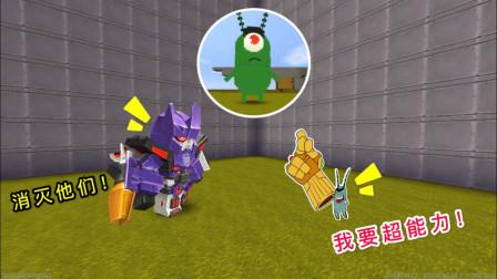 迷你世界:痞老板联手惊破天,变成巨人形态,就为抢走蟹黄堡秘方