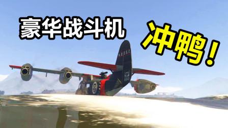 GTA5熊哥花2000W买的豪华飞机库,各种战斗机!