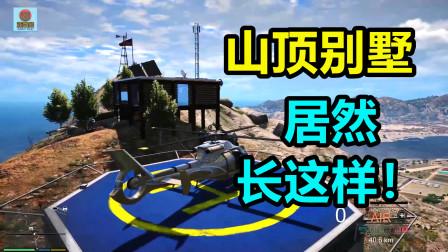 GTA5:熊哥在山上建的一个小屋,看看咋样!