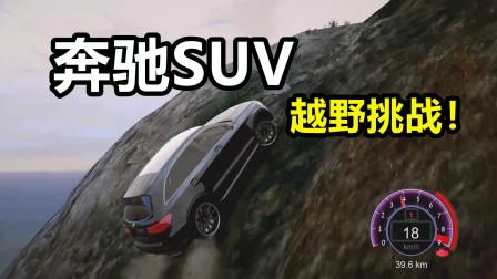 GTA5:熊哥开奔驰上山越野,结果意外且搞笑!