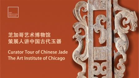 芝加哥艺术博物馆策展人讲中国古玉