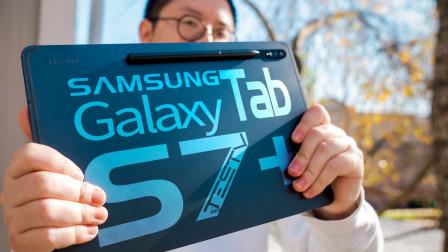 这就是目前最强的安卓平板?!三星Galaxy Tab S7+