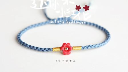A1210 | 送你一朵小红花手绳编织教程(下集)