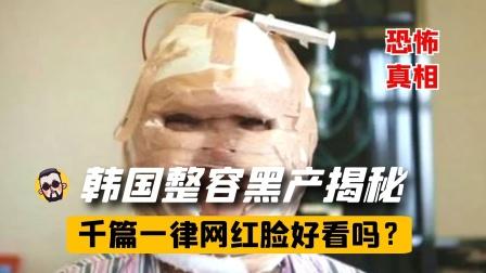 韩国整容黑产丑闻:中国毁容者绝望维权,被骗33万全脸整成残疾