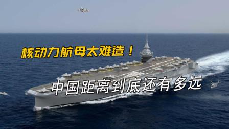 中国造核航母有多难?为何一直造不出来,专家:门槛高的超出想象