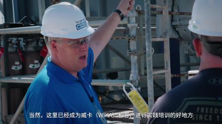 威卡(WIKA)研发中心 - 全尺寸锅炉应对测试工况(英文中字)