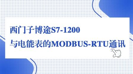西门子博途S7-1200与电能表的MODBUS-RTU通讯