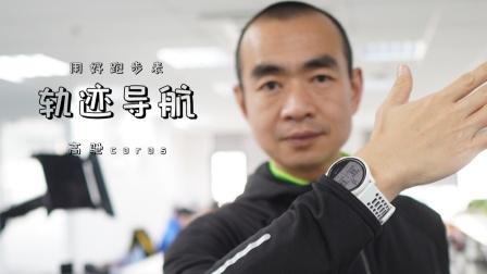 吴栋说跑步:用好跑步表 高驰 如何使用手表轨迹导航