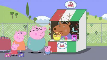 猪爸想要借车,却发现语言不通,怎么都借不到!