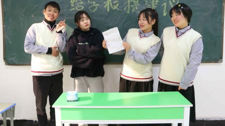老师让学生给学校提建议,没想同学们提的一个比一个奇葩,太逗了