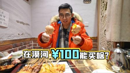 在中国最北的城市漠河,花100块都能买点啥?这物价真的便宜吗