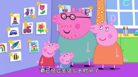 猪爸爸从来没得过幼儿园之星,这让佩奇好心疼他!