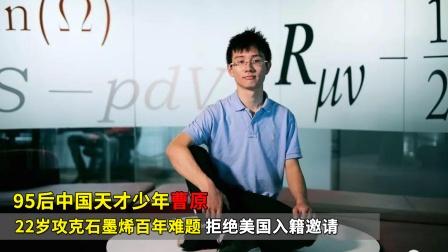 95后中国天才少年,22岁攻克石墨烯百年难题,拒绝美国邀请