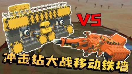 为了击败装备了几十把机枪的移动铁墙,老墨造了台冲击钻战车!