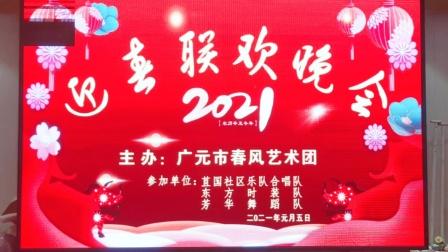 广元利州区苴国社区2021新年联欢之二《解放军进行曲》