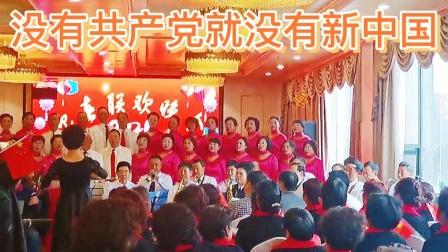 广元市利州区苴国社区2021迎新联欢会之一《没有共产党就没有新中国》