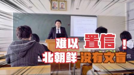 免费上大学!谁能想到朝鲜竟然没有文盲 !