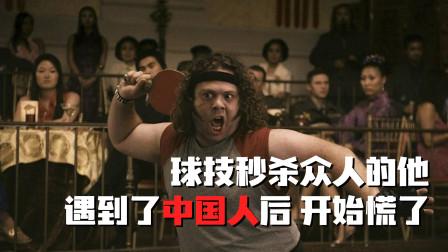愤怒乒乓球:一部中国人教老美打乒乓球的喜剧片,各种神技满天飞