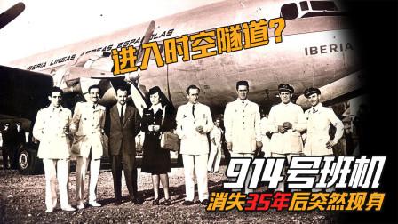 客机飞了35年才降落,机上乘客无一变老,它背后的真相是什么?