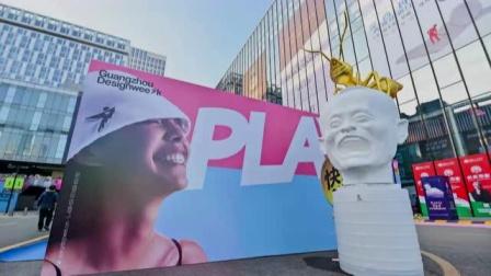 扮家家设计周跑腿帮,带你回顾2020广州设计周!