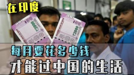 在印度,如果想要维持跟中国一样的生活水平,一个月要花多少钱?