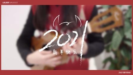 《新年快乐》尤克里里弹唱
