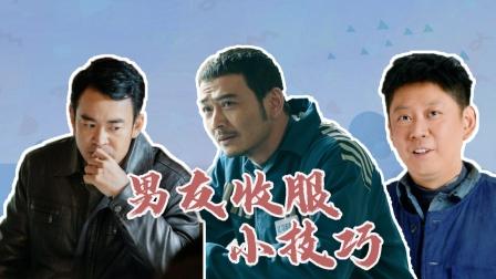 《大江大河2》雷东宝vs委屈小媳妇x2?Get男友收服小技巧
