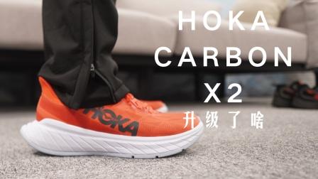 吴栋说跑步:HOKA carbon x2升级了啥