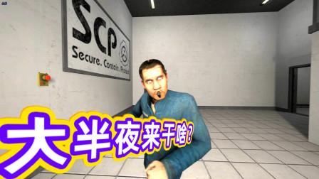 大半夜溜进scp-173的收容室会发生什么?友情提示,胆小勿入