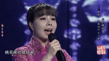 王二妮现场演唱《桃花红杏花白》,不愧是星光大道冠军,就是好听