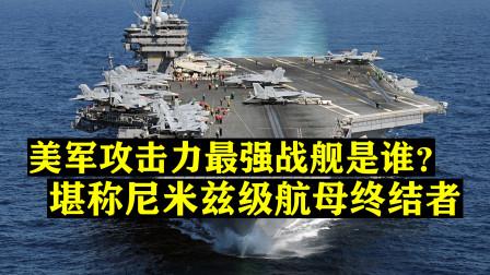 美海军攻击力最强航母是谁?不是福特号