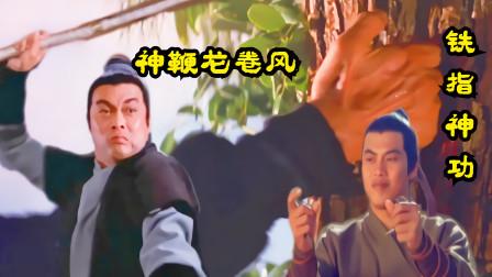 武侠片:男主角手指打大树,练铁指神功,破解敌人神鞭龙卷风!