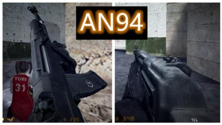 当你在CS1.6 拥有一把AN94是什么感觉?