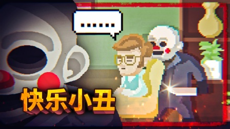 注意小心背后!你家楼下陌生人有可能是小丑!薄海纸鱼