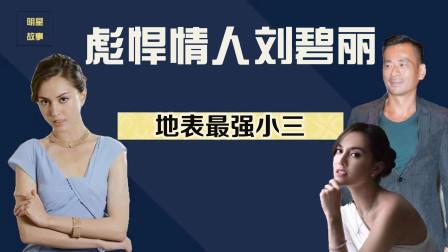 年幼被父抛弃,甩掉陈柏霖为洗米华生三胎,刘碧丽如今怎么样了?