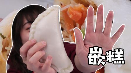 """比脸还大的饺子,竟是南方""""奇葩""""小吃!味道绝了!"""