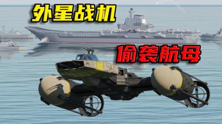 山东舰航母编队,遭外星战机低空偷袭!最后结局会如何?战争模拟