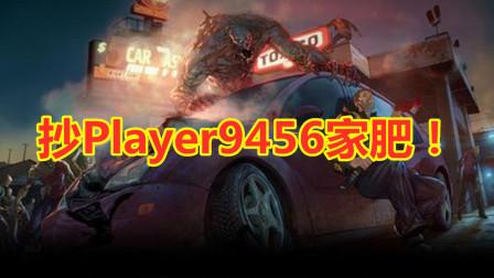 逗比冬:地球末日生存抄Player9456家肥!