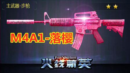 逗比冬:火线精英M4A1-落樱