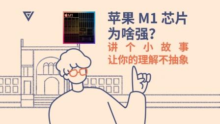 苹果 M1 芯片为啥强?讲个小故事让你的理解不抽象